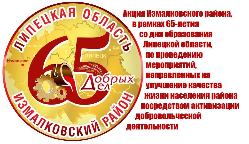 65 Добрых Дел