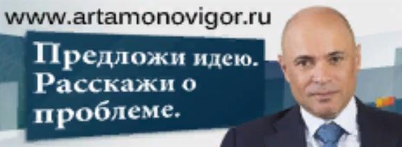 Сайт врио главы администрации Липецкой области