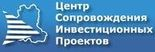 Центр Сопровождения Инвестиционных Проектов