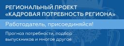 """Региональный проект """"кадровая потребность региона"""""""